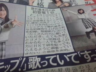 HKT48「スキ!スキ!スキップ!」初週売上は25万枚 女性アーティストデビューシングルの初週売上歴代1位