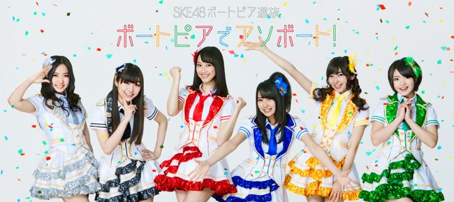 SKE48にCMキタ━(゚∀゚)━!新曲「青春の水しぶき」も聴けるよ
