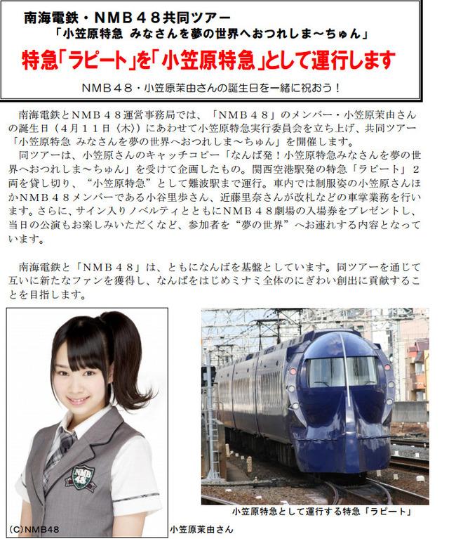 NMB48小笠原茉由と南海電鉄のコラボキタ━(゚∀゚)━!