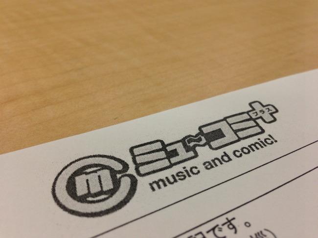 SKE48松井玲奈ラジオレギュラー「ミュ~コミュ+」が初放送 内容はマニアックだが玲奈が楽しそうだった