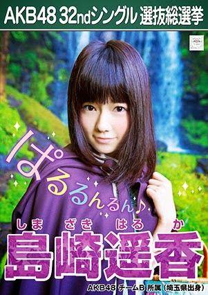 B12_shimazaki_haruka
