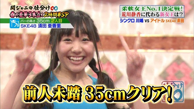 SKE48リンボーの須田亜香里とAKB48おバカの川栄李奈と秀才の入山杏奈は誰が先にブレイクするのか!