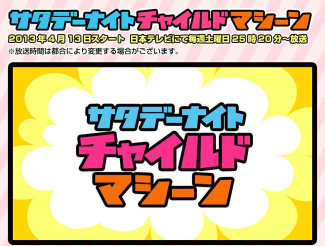 【速報】AKB48 チームB出演 サタチャイマがやっぱりつまんねー。