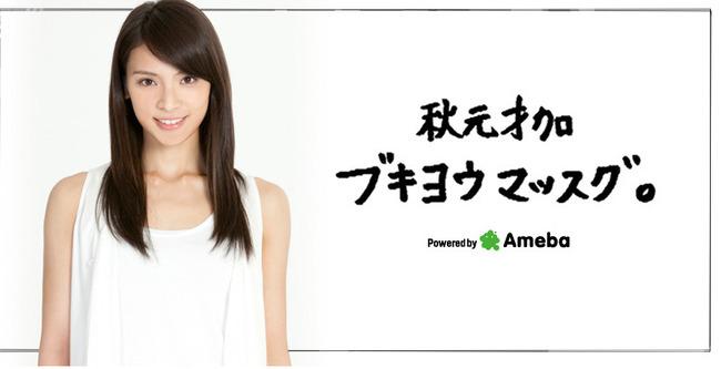 【速報】AKB48 秋元才加卒業