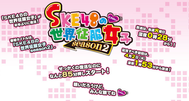 SKE48の世界征服女子 season2、SKE48のおやすみ名言道場 新番組2つもキタ━(゚∀゚)━!
