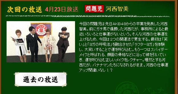 AKB48 本日放送 THK芸能人更生施設「バナナ塾」 ゲスト河西智美