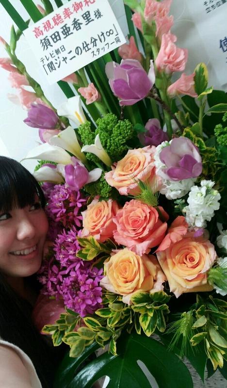 SKE48須田亜香里に「関ジャニの仕分け∞」から高視聴率御礼の花束が届く