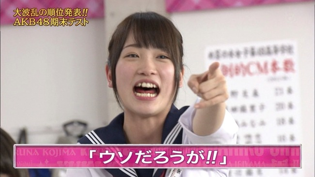 AKB48川栄李奈「うそだろーが!!」はAKB史上に残る名言