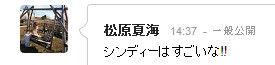 AKB48松原「シンディーはすごいな」