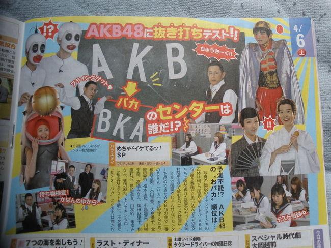 【パパおめでとう】AKB48 めちゃイケテスト延期