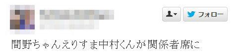 SKE48 本日のチームE公演に、中村くん、間野ちゃん、えりすまが観に来ていた模様
