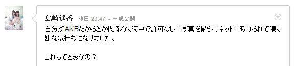 AKB48島崎遥香「勝手に写真を撮られネットにあげられた」