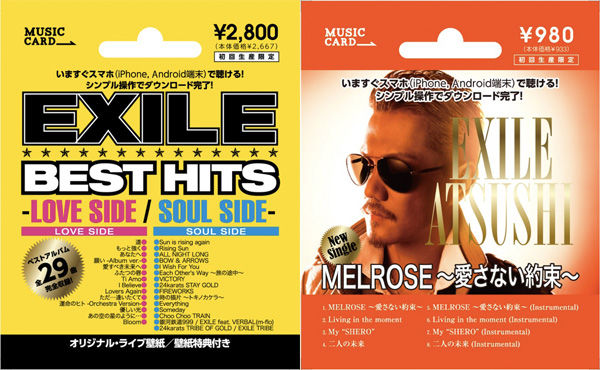 exile1_s