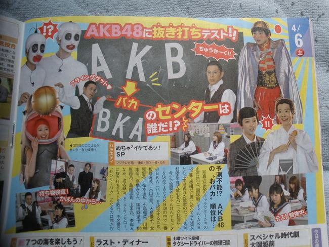 AKB48出演 めちゃいけ抜き打ちテストのメンバーきたあああああ