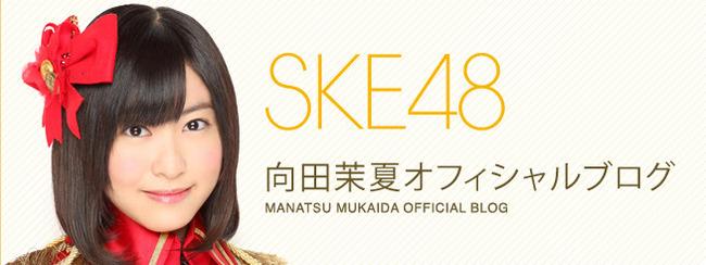 SKE48 向田茉夏総選挙立候補せず!!!