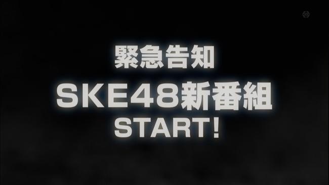 SKE48 ムスメにいかが新番組リニューアルキタ━(゚∀゚)━!