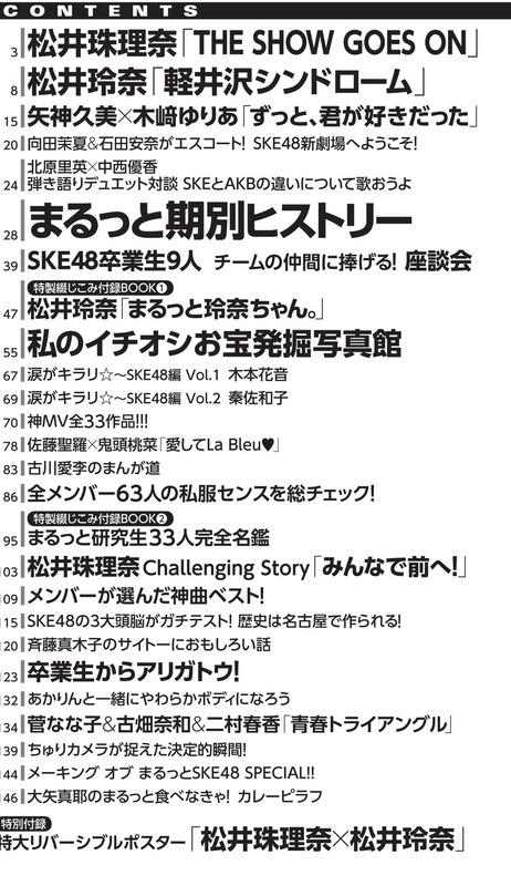 まるっとSKE48の目次が解禁 斉藤真木子のサイトーに面白い話など