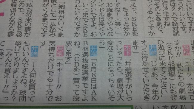 SKE48高柳明音、木下有希子に中日砲キタ━(゚∀゚)━!