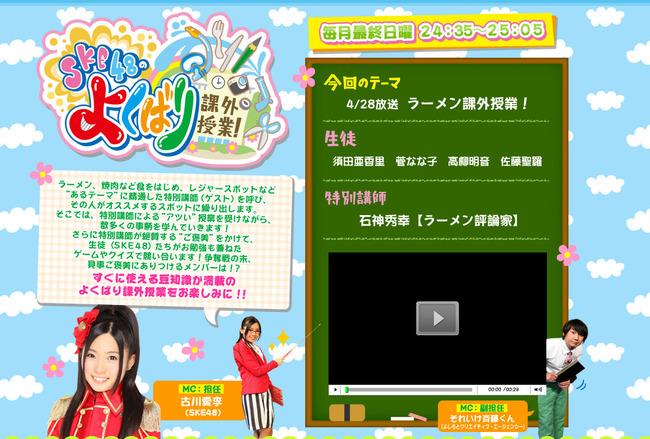 SKE48新番組古川愛李MCの「SKE48のよくばり課外授業!」予告動画きたよー