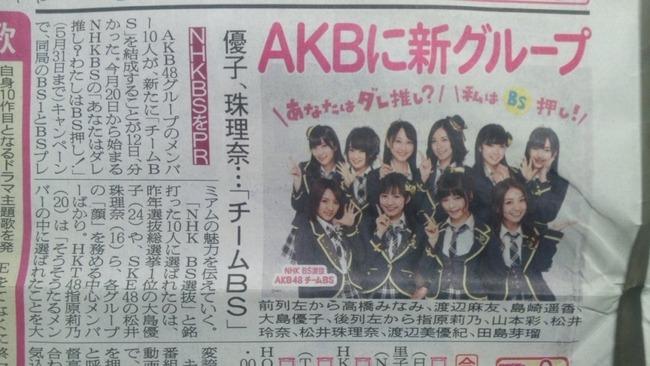 AKB48「チームBS」を結成 HKT48研究生田島芽瑠が大抜擢