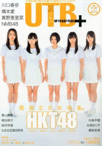 HKT48の美形担当はやっぱ森保まどかと松岡菜摘だよね