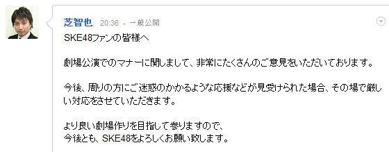 SKE48芝支配人「迷惑行為には、その場で厳しい対応をする」