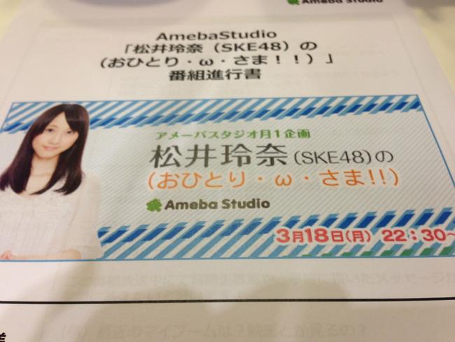 SKE48松井玲奈出演 「アメスタの(おひとり・ω・さま!!) 」初回放送の感想