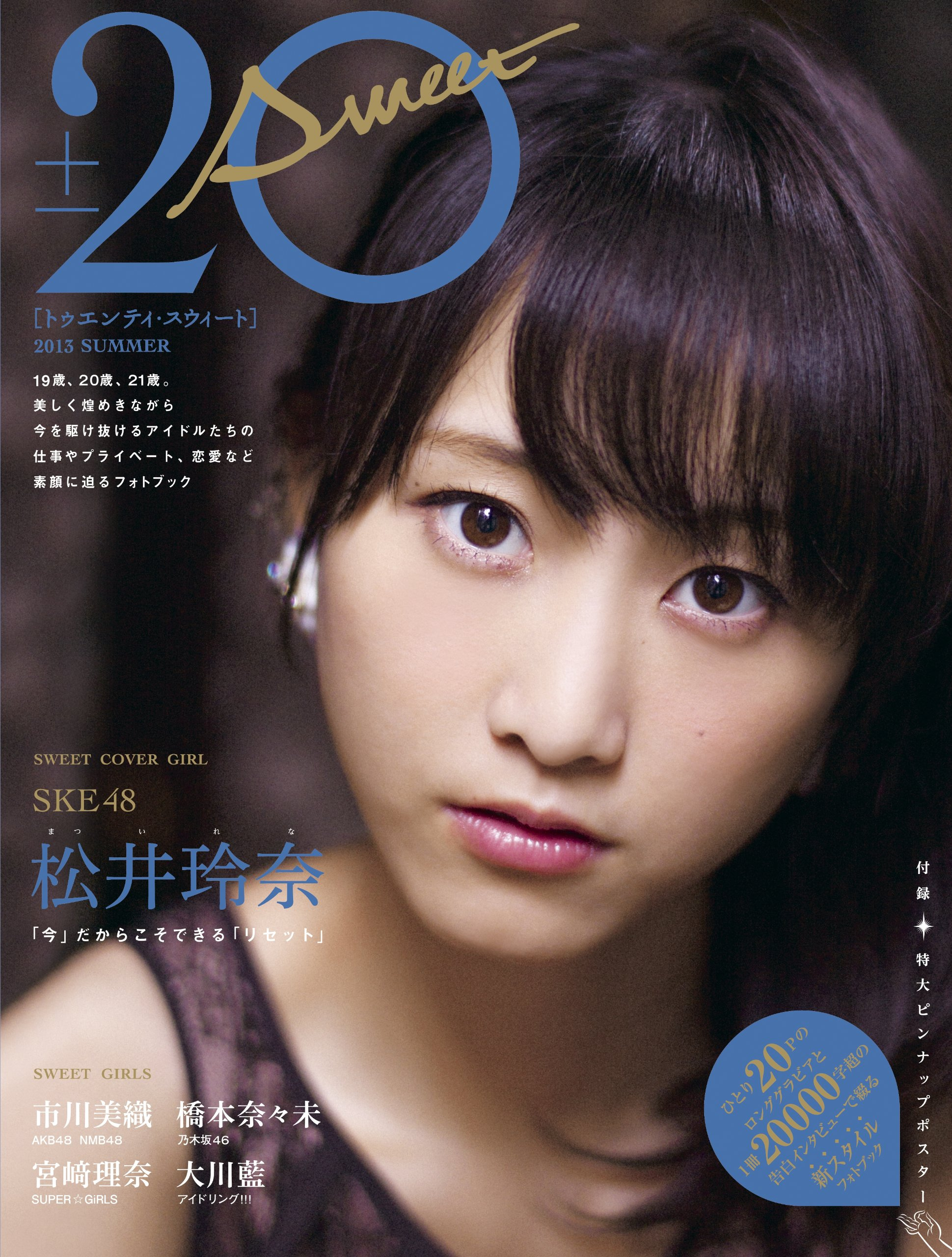 雑誌の表紙の松井玲奈さん