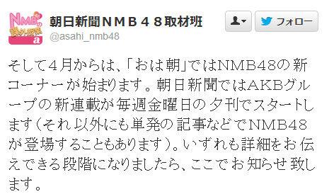 NMB48山田菜々「おはよう朝日です」4月から新コーナーに出演