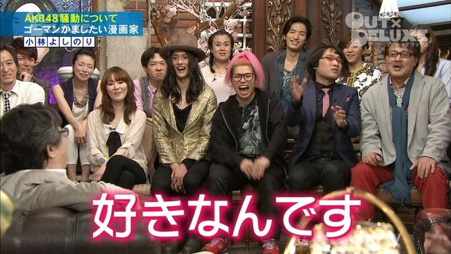小林よしのり大島優子とヤりたい宣言