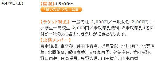 SKE48 4/20 15時からの研究生公演は、オール6期生