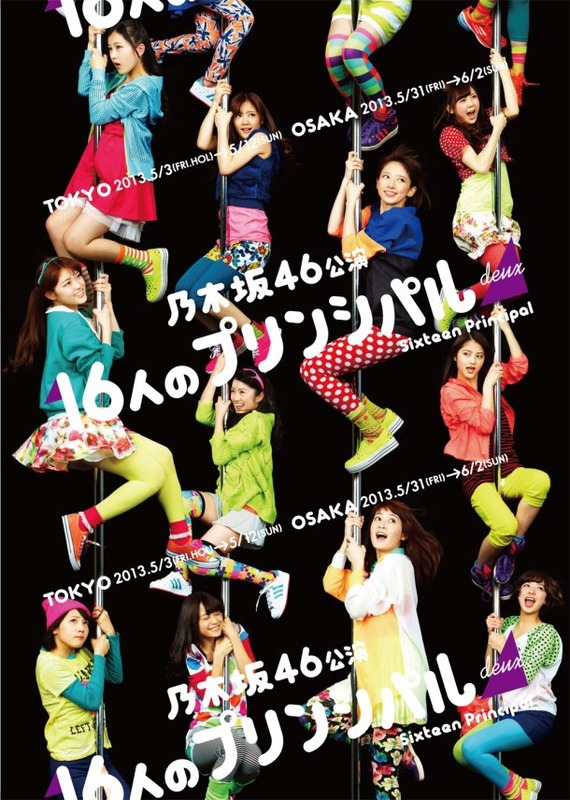 news_large_nogizaka46_flyer03