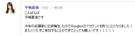元AKB48平嶋夏海ぐぐたすに復活