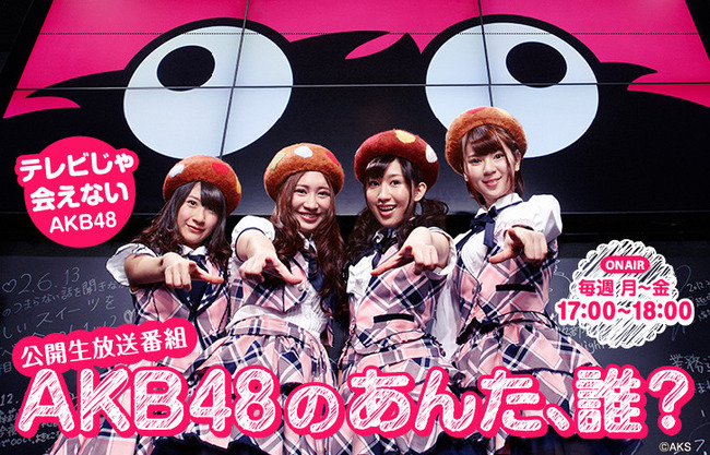 SKE48 NOTTVあん誰P 松村香織は3月27日、須田亜香里は3月29日に出演決定!