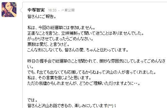 AKB48中塚智美総選挙辞退「票数は愛だ、と言うけど。こんな形にしなくても、皆さんの愛、ちゃんと伝わっています」