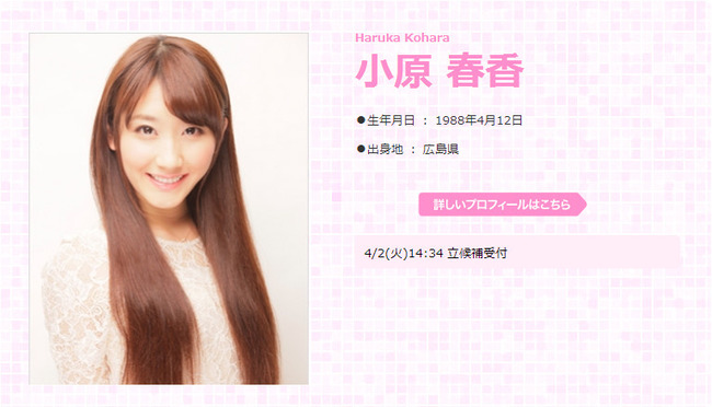 【速報】5期小原春香立候補!元SDN旧AKB48チームB