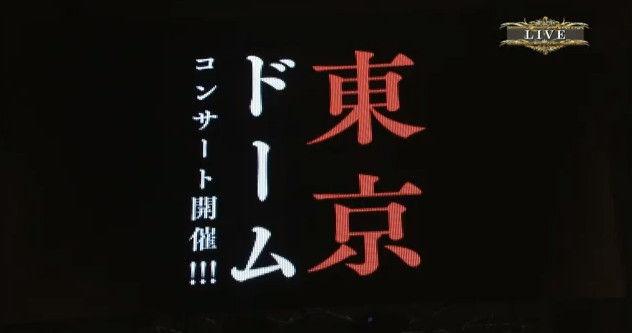 AKB48 5大ドームコンサート日程が決定!!