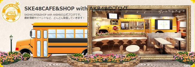 SKE48CAFEメンバーイベント第2弾は、「加藤るみの太く長く生きるための会 ~加藤るみがうどんに挑戦します!~ 」