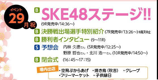 SKE48 4/29 福井けいりんでライブ開催