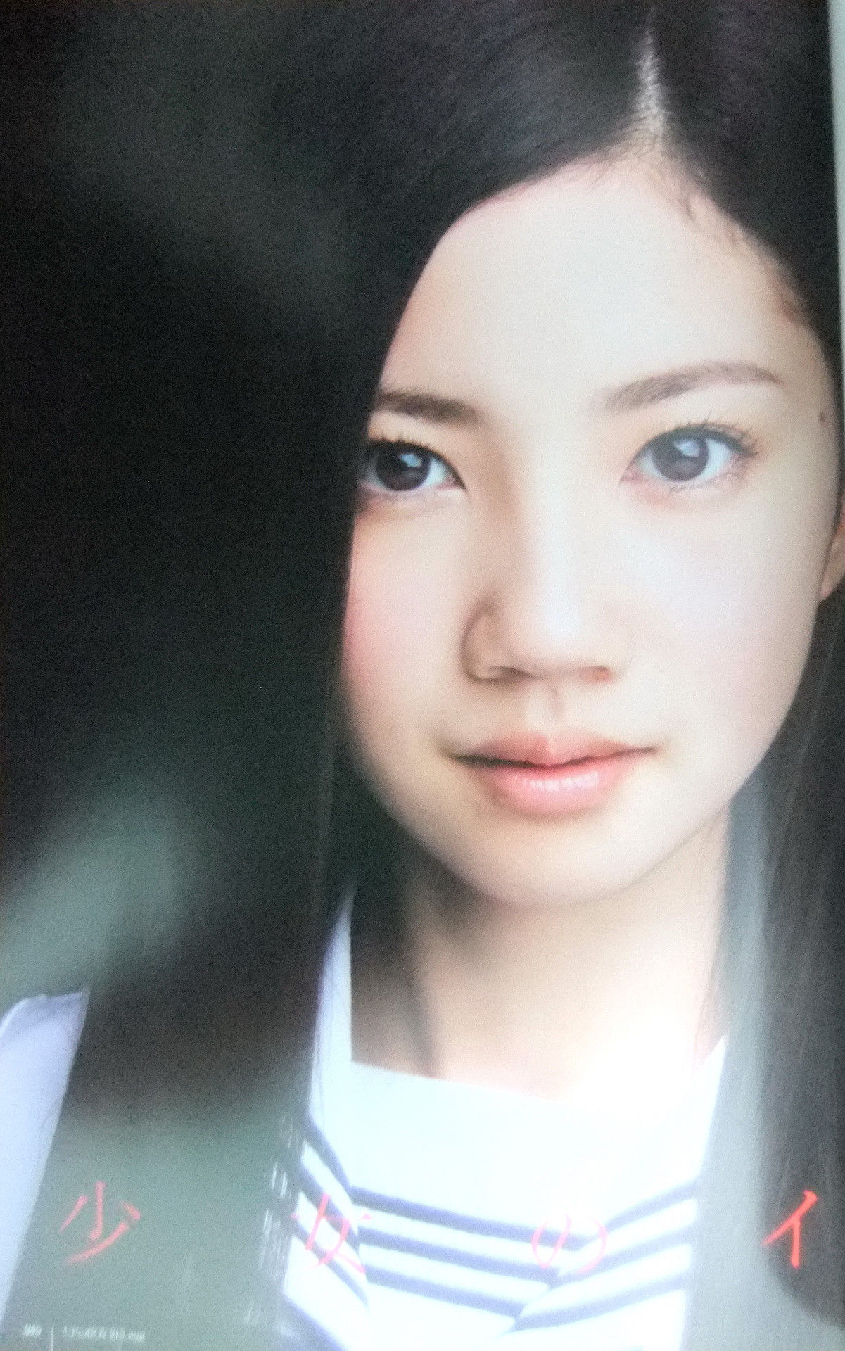 北川綾巴さんのポートレート
