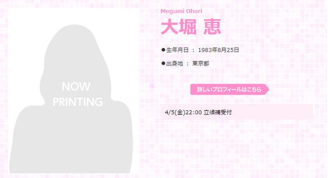 AKB48総選挙 めーたん立候補きたーーーーー
