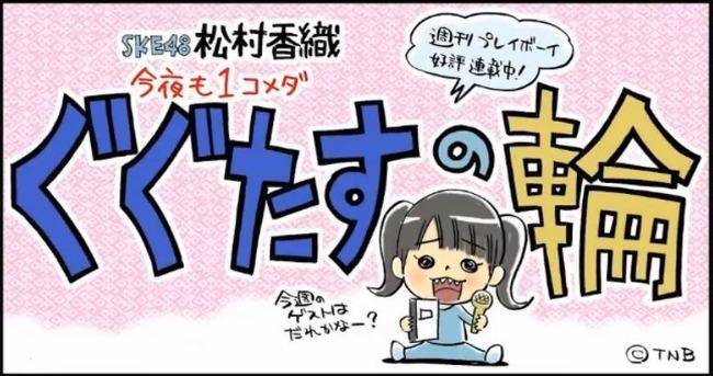 SKE48矢神久美のぐぐたすの輪きたよー