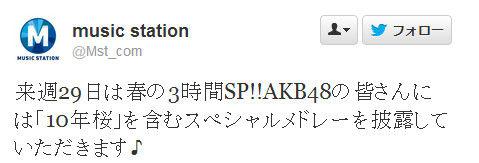 AKB48 29日放送MステSPにて「10年桜」を披露 まゆじゅりのゆびきりに期待