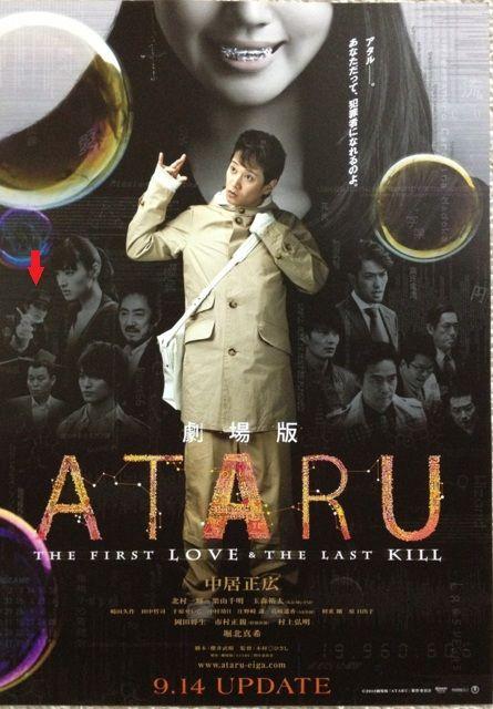 AKB48島崎遥香にATARU劇場版出演キターー