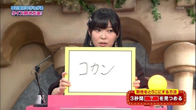HKT48 コカンを見つめる指原莉乃たむ
