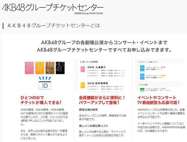 AKB48Gチケットセンターが統合