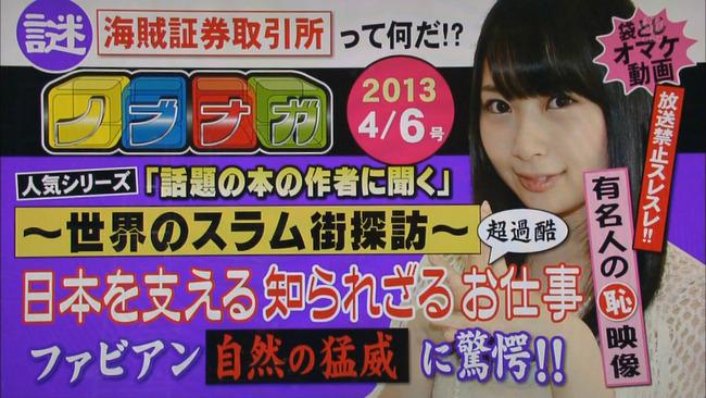 SKE48 「ノブナガ」に出演した高柳明音のコンディションが良い!