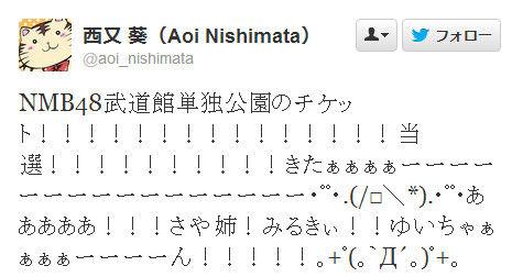 イラストレーター西又葵さんNMB48武道館単独公演&K2公演に当選