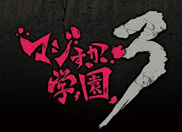 news_large_majisuka3_logo