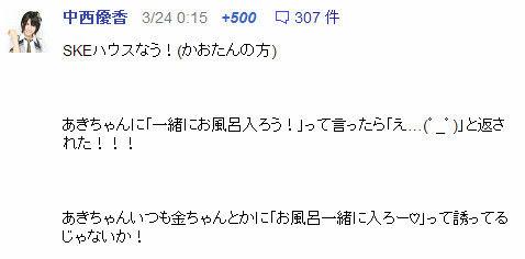 SKE48松村香織が出口陽、中西優香のすりガラス越し入浴コメダをうpするもすぐに消す
